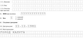 Образец формы для регистрации ИП - mbfinance.ru