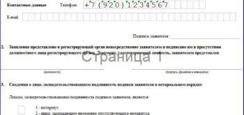 Образец формы для регистрации ИП. Лист 4