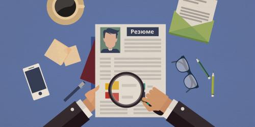 как составить резюме - mbfinance.ru