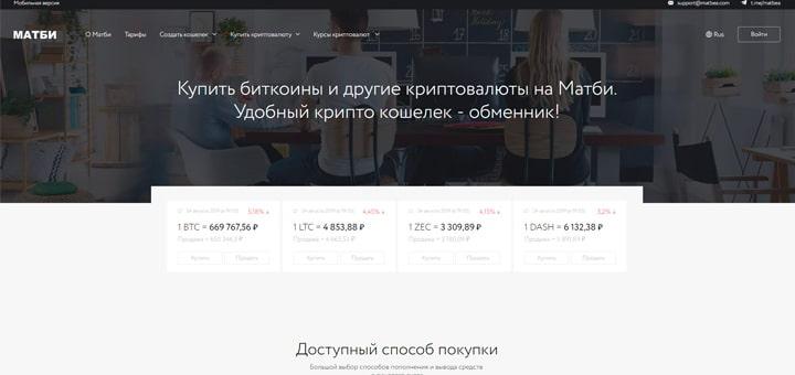 Партнерка криптовалютного обменника Матби
