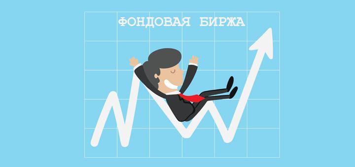 Как заработать на ценных бумагах: покупаем акции