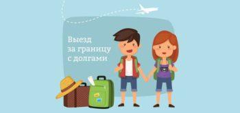 Выезд за границу с долгами: возможно или нет