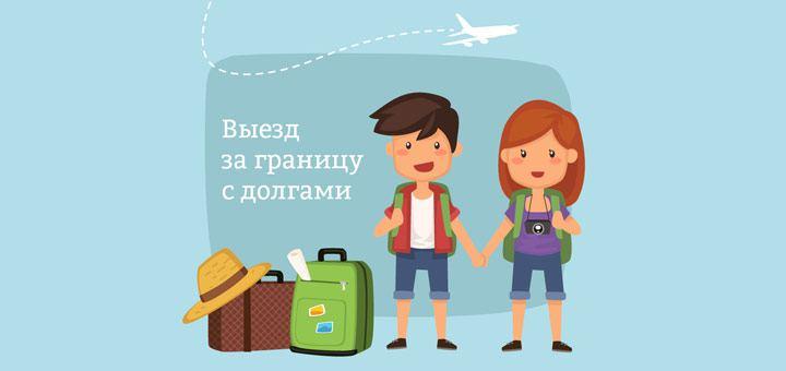 Выезд за границу с долгами: возможно или нет?