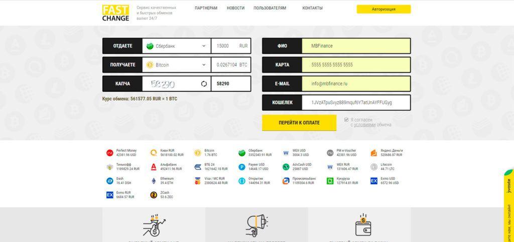 Покупка Биткоин за рубли через обменник FastChange.me