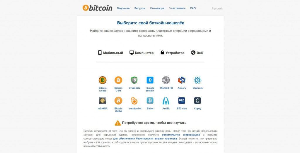 Выбор программного обеспечения для создания кошелька на официальном сайте Bitcoin