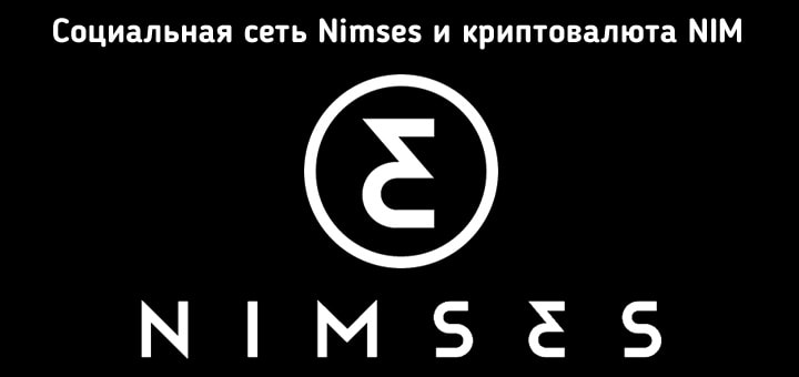 Nimses глазами предпринимателя. Отличия от классических соцсетей