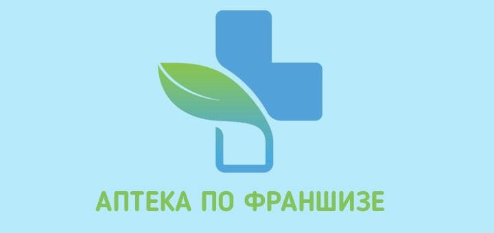 Открытие аптечного бизнеса - аптека по франшизе