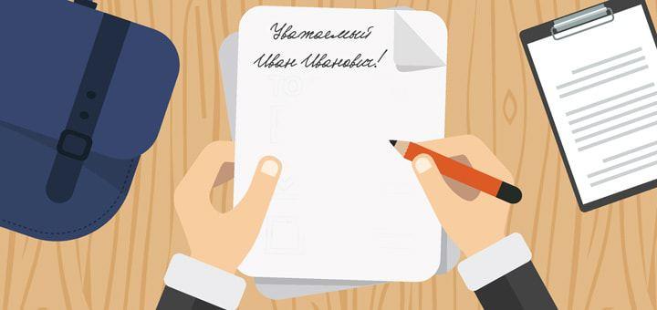 Сопроводительное письмо к коммерческому предложению