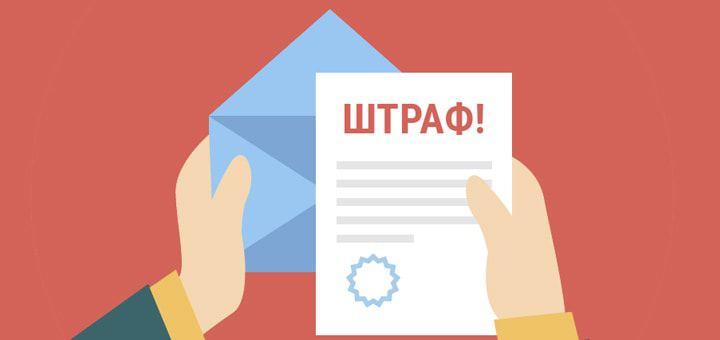 Какие будут штрафы и наказание за нарушение закона по работе с онлайн-кассами