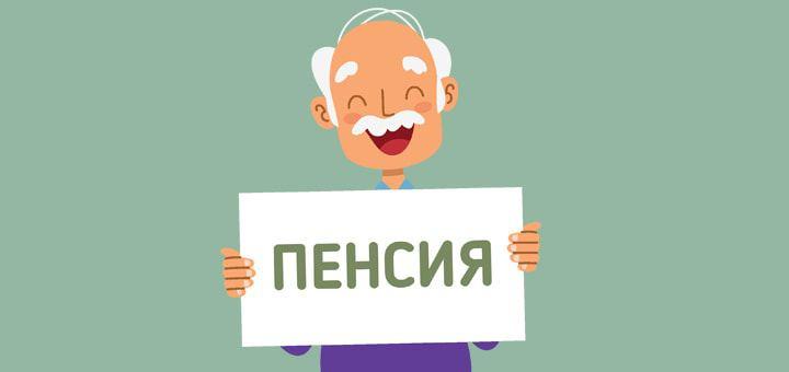 Инструкция по получению единовременной выплаты накопительной части пенсии