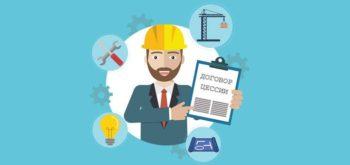 Переуступка прав по договору долевого участия в строительстве: нюансы и риски
