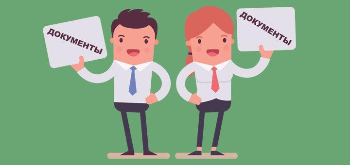 Основные документы для возможности начала трудовых отношений и условия их получения