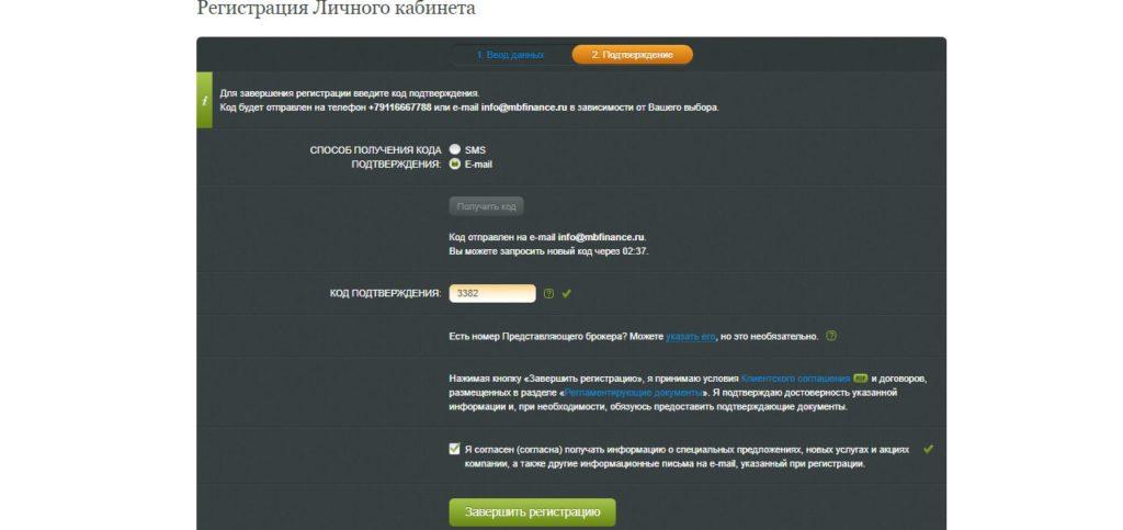 """Рис. 3 """"Подтверждение регистрационных данных с помощью смс или имейл"""""""