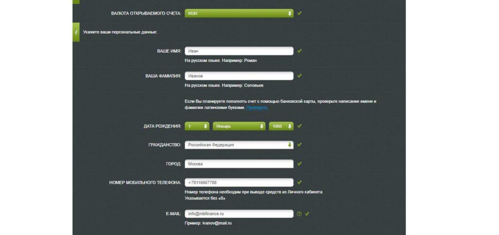 Ввод регистрационных данных для открытия демо-счета на сайте брокера Альпари