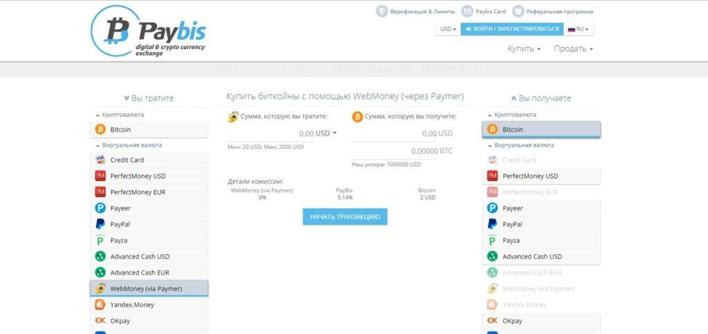 Главное окно онлайн-обменника Paybis.com