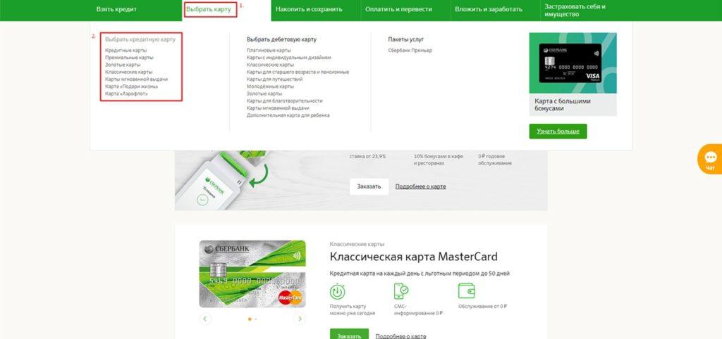 Подача заявки на кредитную карту на странице официального сайта Сбербанка