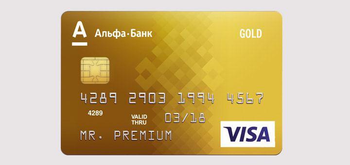 Условия получения кредитной карты Альфа банка
