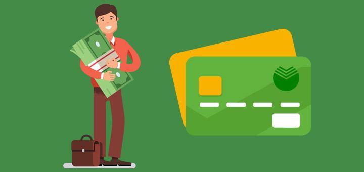 Величина комиссии при снятии наличных средств с кредитки Сбербанка