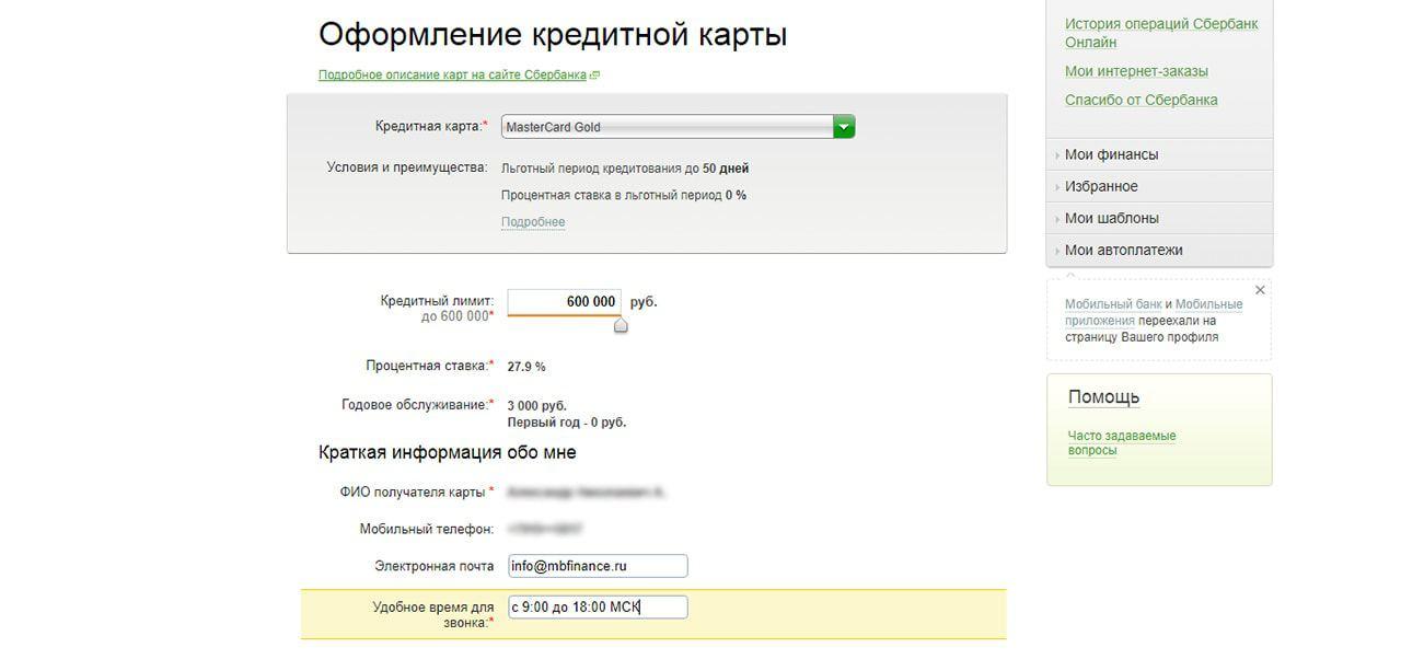 Онлайн заявка на кредит на кредитную карту взявшие ипотеку могут получить от государства