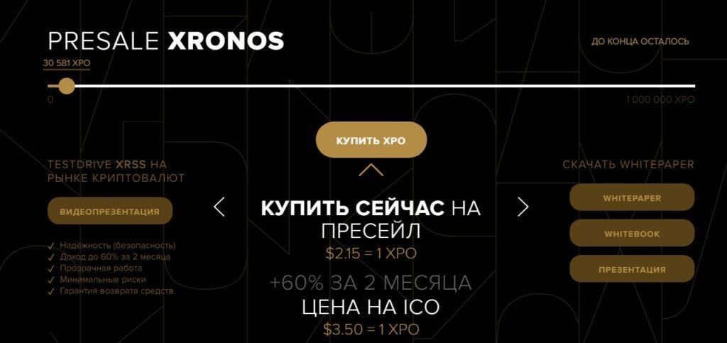 Главная страница официального сайта XRONOS с отраженной информацией о предпродаже токенов