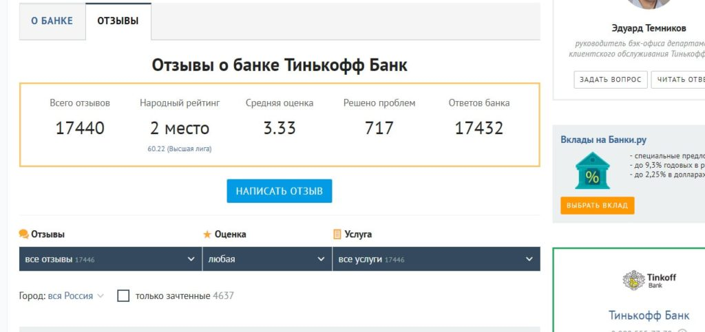 банк тинькофф отзывы клиентов по кредитным картам