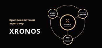 Криптовалютный агрегатор XRONOS