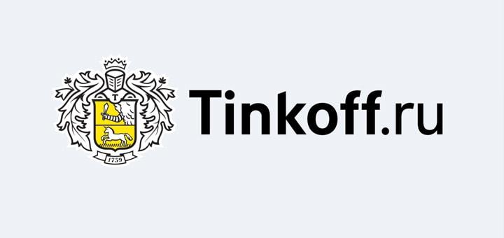 Кредитные продукты от известного банка Тинькофф