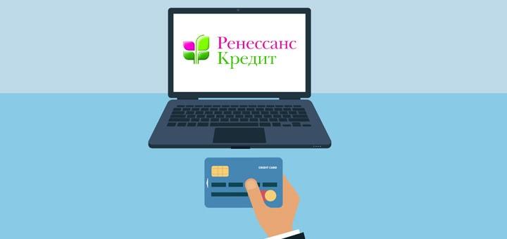 Банк Ренессанс кредит. Условия получения кредитной карты и проценты