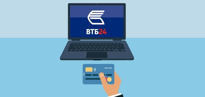 Как оформить кредитку ВТБ 24 онлайн