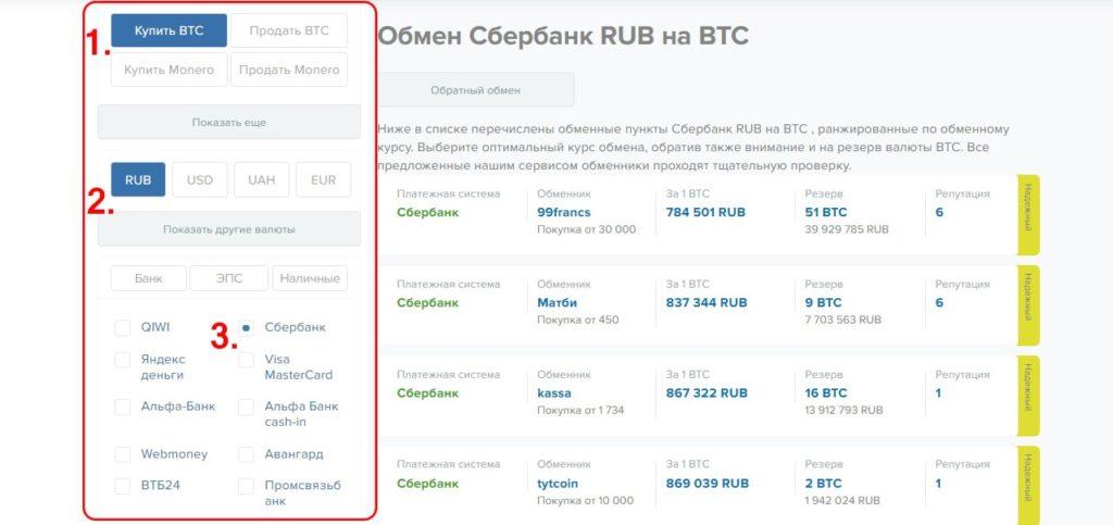 """Рисунок 6 """"Выбор покупаемой криптовалюты в правом столбце сервиса Askoin.com"""""""