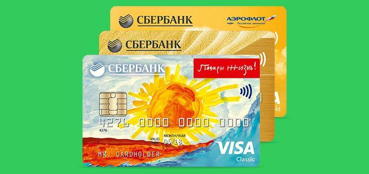 Виды кредитных карт Сбербанка и их процентные ставки