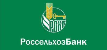 Как оформить кредитную карту Россельхозбанка через онлайн-заявку