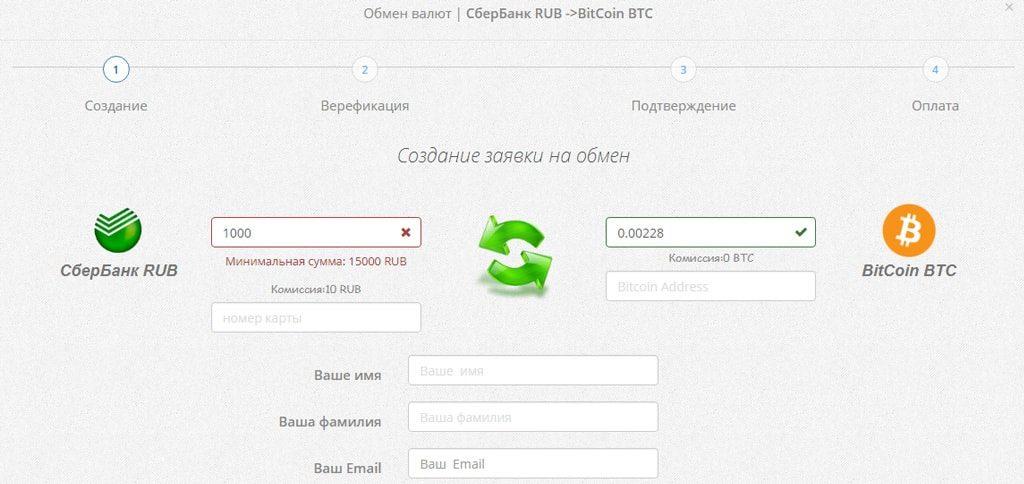 Ввод личной информации в форму заявки на одном из онлайн-обменников