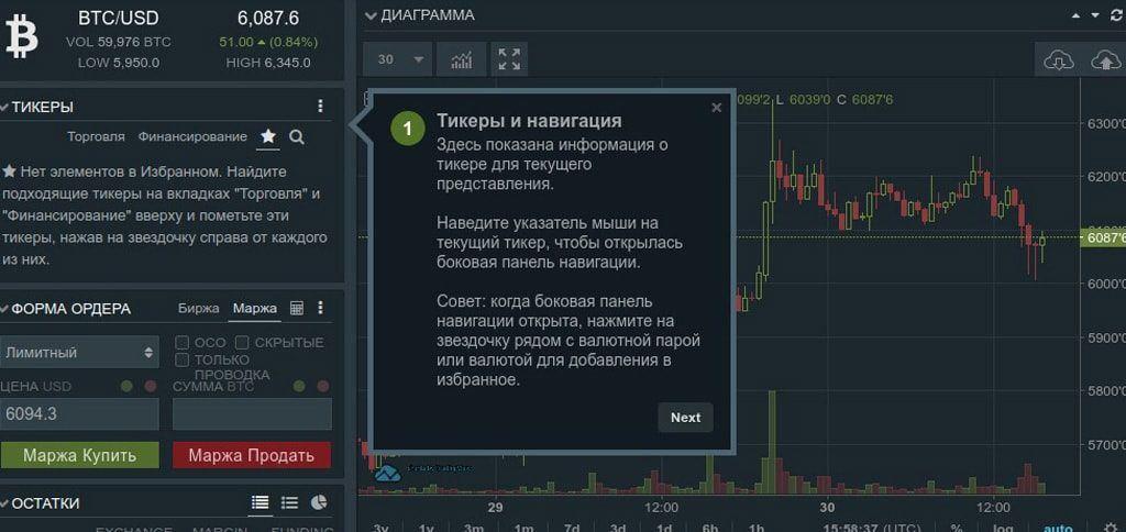 Режим демонстрации при ознакомлении с основными функциями торговли на бирже Bitfinex
