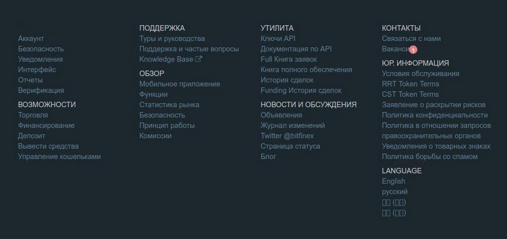 Меню внизу страницы биржи Bitfinex позволит настроить аккаунт наиболее удобным для пользователя образом