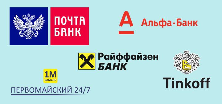 Кредитные карты российский банков, которые можно получить почтой