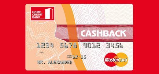 Банк Хоум кредит. Кредитная карта через заявку онлайн