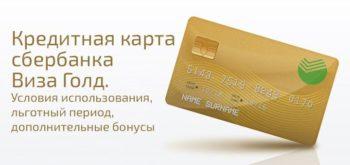 """Условия и льготный период кредитной карты Сбербанка """"виза голд"""""""