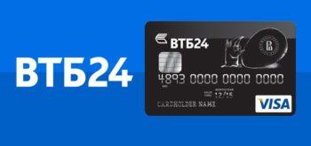 Условия пользования, проценты и виды кредитных карт ВТБ 24
