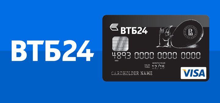 Кредитная карта ВТБ 24. Условия пользования и получения, проценты и виды