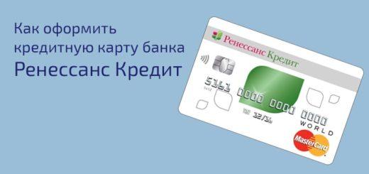 Как оформить кредитную карту банка Ренессанс Кредит через онлайн-заявку