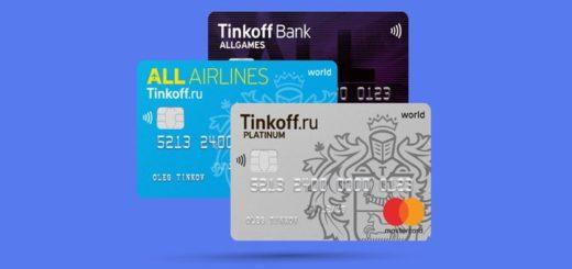Кредитные карты банка Тинькофф. Условия и процентные ставки