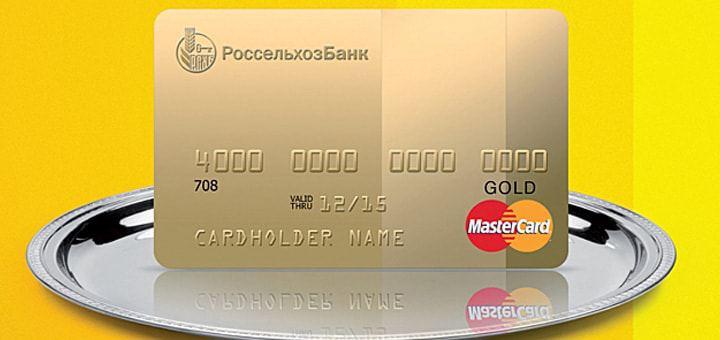 Виды кредитных карт Россельхозбанка