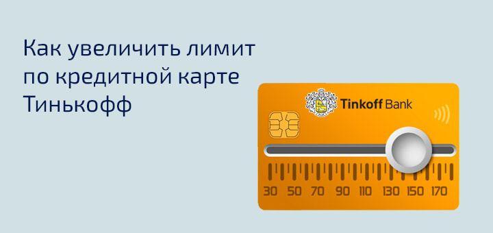 как снизить лимит по кредитной карте тинькофф