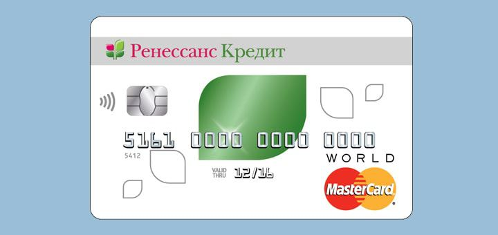 Основные условия для получения кредитной карты Ренессанс кредит