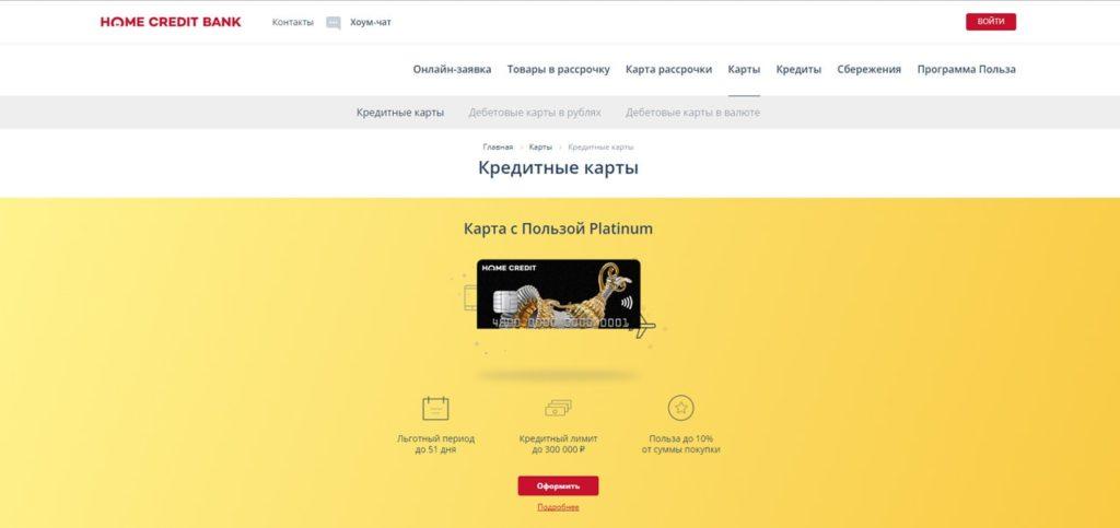 Страница с выбором кредитных карт на официальном сайте банка Home Credit