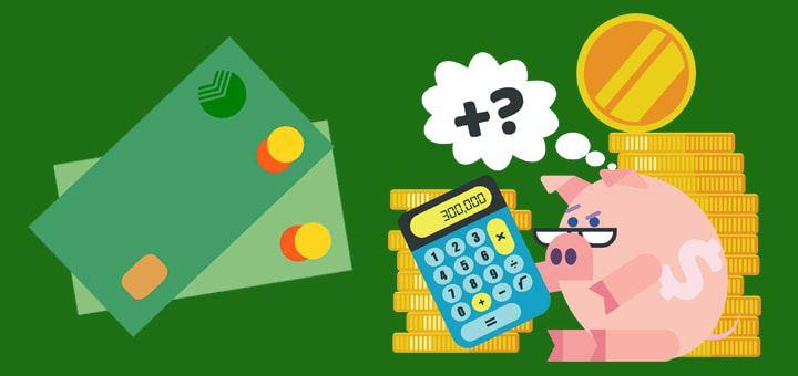 Как узнать процентную ставку по кредитной карте?