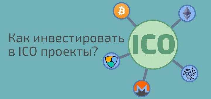 Поэтапное описание инвестирования в ICO проект.