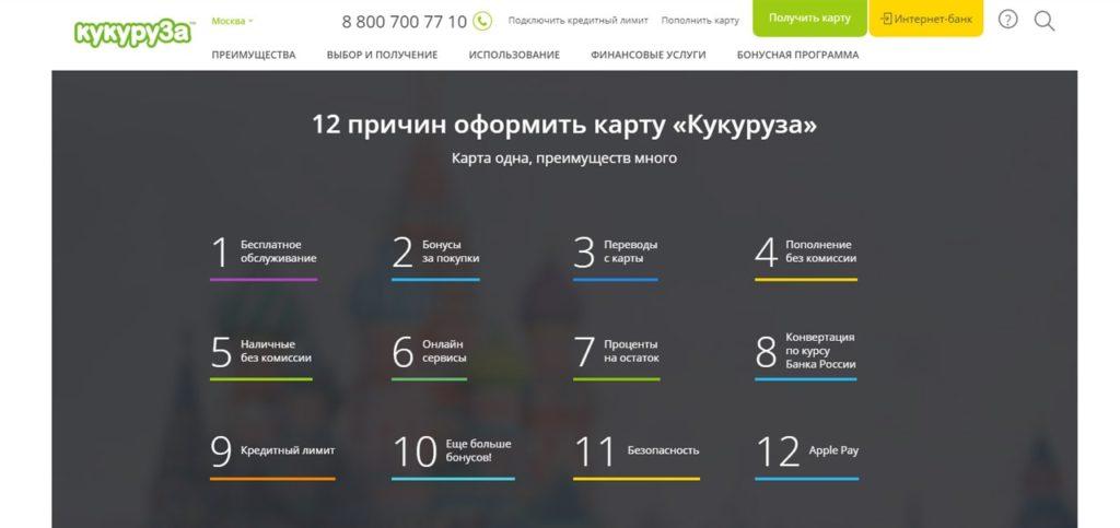 Преимущества оформления кредитной карты Кукуруза, указанные на официальном сайте kykyryza.ru