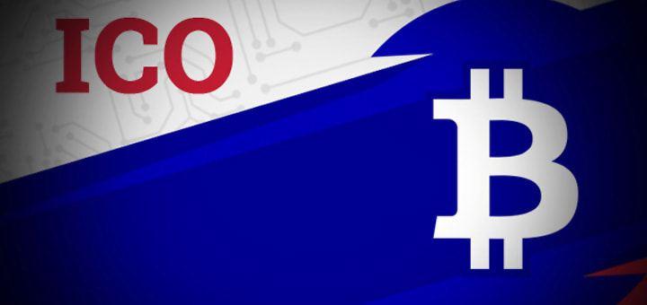 Российские ICO проекты